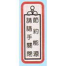 新潮指示標語系列  TS貼牌-請隨手關閉節約能源TS-809 / 個