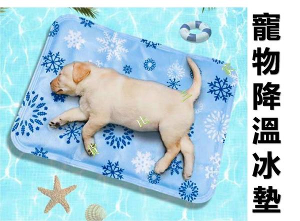 寵物降溫雪花冰墊 靠墊 座椅墊 墊冰 涼枕墊 涼爽 冷凝墊 降暑 水床 寵物床 防滑 免注水 凝膠 躺墊