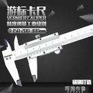 卡尺 高精度游標卡尺油標0-150-200-300-600mm不銹鋼家用小型工業級1米 阿薩布魯
