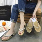 夏季涼拖鞋人字拖女夾腳平跟珍珠2018新款韓版時尚潮沙灘鞋外穿潮 晴光小語