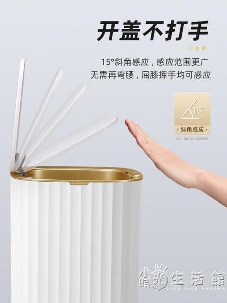 感應垃圾桶家用智慧客廳臥室帶蓋廁所衛生間廚房自動輕奢風大容量 小時光生活館