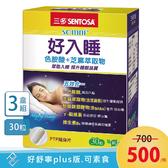 【三盒組 免運】三多 好入睡®植物性膠囊 (30粒/盒) 好舒寧plus 純素