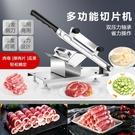 天喜羊肉切片機切羊肉捲機家用切凍肉肥牛肉商用手動刨肉機切肉機