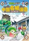 植物大戰殭屍:中國名城(7)武漢.長沙