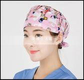 手術室帽子 醫生 護士 美容 純棉 歐美 印花 葫蘆帽 裘蒂LG-882136
