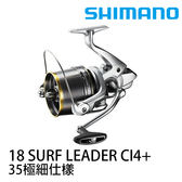 漁拓釣具 SHIMANO 18 SURF LEADER CI4+35極細規格 (遠投紡車捲線器)