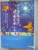 【書寶二手書T5/語言學習_OKU】品味日本近代兒童文學名著【日中對照】(25K彩色)_宮澤賢治