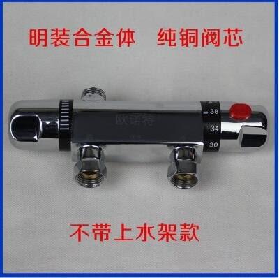 混水閥恆溫閥 恆溫龍頭 明裝暗裝溫控閥水龍頭電熱水器閥(明裝合金體 全銅閥芯不帶上水)