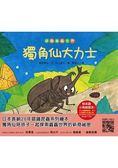 認識蟲蟲世界:獨角仙大力士