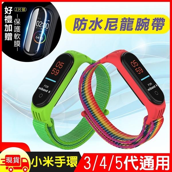 [贈保護貼2張] 小米手環3/4/5代炫彩防水尼龍通用透氣腕帶錶帶 尼龍錶帶 運動錶帶