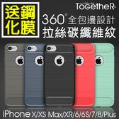 ToGetheR+【ATG021】iPhone X XS Max XR 8 7 6S Plus 拉絲碳纖維紋TPU手機殼(五色)