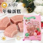 日本 香月堂 年輪蛋糕 草莓年輪蛋糕 蛋糕 甜點 點心 厚切 下午茶 日式甜點