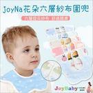 JoyNa寶寶紗布花瓣口水巾圍嘴 嬰幼兒純棉6六層按扣吃飯圍兜360雙面用