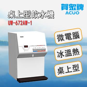 賀眾牌桌上型冰溫熱飲水機 UW-672AW-1 [無過濾器]