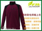 ╭OUTDOOR NICE╮維特FIT 男款雙刷雙搖撞色保暖上衣 HW1108 暗紅色 保暖舒適 中層衣 發熱衣 刷毛衣