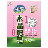 水晶肥皂 液体補充包輕柔優雅花香-2kg【愛買】