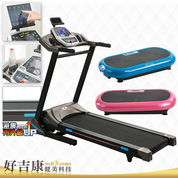 光輝十月登錄抽 | [超值組合]V47i-Plus旗艦級電動揚升跑步機+瑜珈塑身機 | 運動X塑身 好吉康 Well-Come