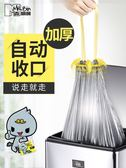 MR.Bin/麥桶桶自動收口加厚垃圾袋捲裝家用大號廚房手提中號