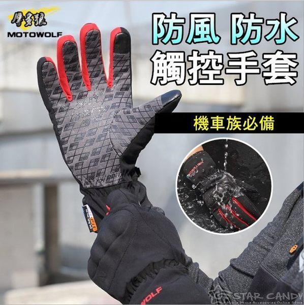 【賠本價 要搶要快】 防水手套 觸控手套 保暖手套 止滑手套 摩托車 機車 防寒 防風  騎車