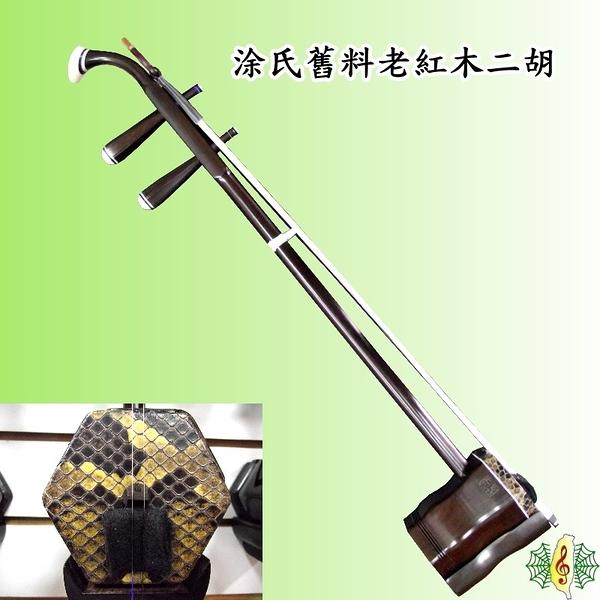 二胡 珍琴 台灣 涂氏 舊料 老紅木 野生蟒皮 手工 台製 南胡 胡琴 Limited Erhu