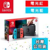 【下殺↘6折】免運費【台哥大、展碁公司貨】Nintendo 任天堂 Switch 主機 電光紅藍