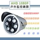 AHD 1080P 戶外監控鏡頭3.6mm 電源雙防護設計 6LED燈強夜視攝影機(MB-1080P1)@四保科技