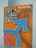 【書寶二手書T8/勵志_IPL】男人一生要做的50件事(新版)_王星凡