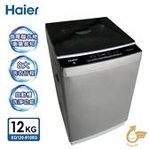 【Haier海爾】12公斤全自動洗衣機(鈦晶灰)XQ120-9198G