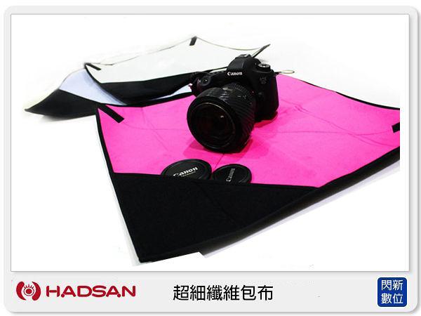 【免運費】HADSAN Protective Wrap 超細纖維保護布 相機包布 (湧蓮公司貨)