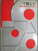 【書寶二手書T7/社會_YBY】一千個七天_時報周刊1978-1997