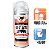 日本原裝JIP117電子零件洗淨劑 電子元件清洗劑 電子零件清潔劑 電子接點清潔劑~電子零件脫脂洗淨