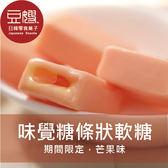 【即期良品】日本零食 UHA味覺糖條糖 期間限定版(多口味)