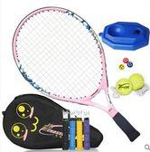 網球拍碳素小學生成人初學者單人套裝DF星河
