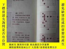二手書博民逛書店罕見手筋Y1229 日本棋院 蜀蓉棋藝出版社 出版1989