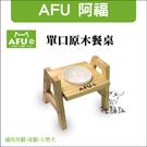 買一送一!AFU〔御用,單口原木餐桌,碗架,碗為美耐皿碗〕