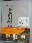 【書寶二手書T1/旅遊_HAG】台北故事遊:古蹟、老街、老店 & 新空間_上旗文化編輯部