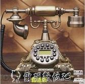 復古電話頂爺時尚創意旋轉電話機仿古歐式田園復古電話機家用座機辦公電話LX聖誕交換禮物