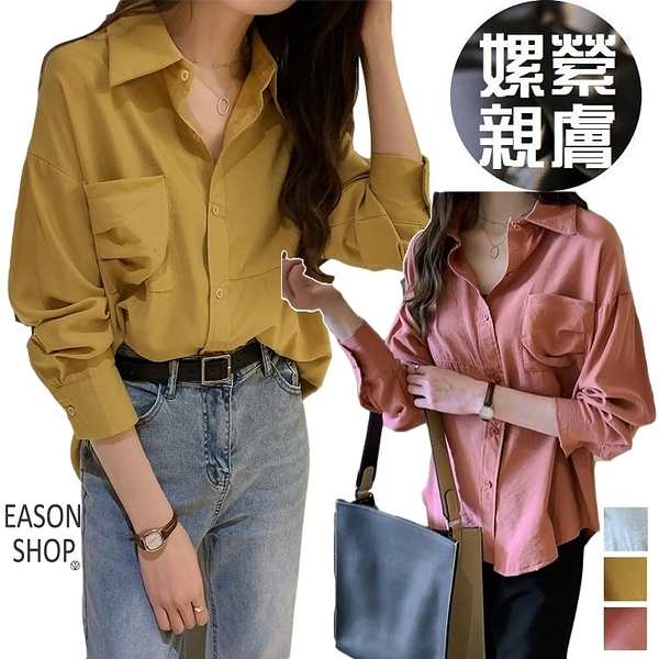 EASON SHOP(GW3520)韓版簡約純色薄款前排釦閨蜜裝單口袋長袖襯衫女上衣服落肩寬鬆顯瘦內搭衫紅色