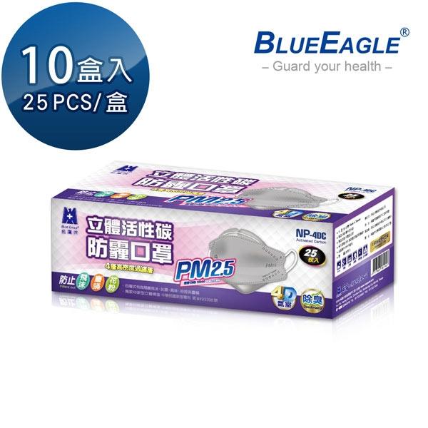 【醫碩科技】 藍鷹牌 NP-4DC*10 台灣製 成人立體活性碳PM2.5專業防霾立體口罩 除臭/防霾 25片*10盒
