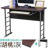 Homelike 查理100x40工作桌(加厚桌面-附鍵盤架)桌面-胡桃/桌腳-炫灰