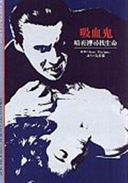(二手書)吸血鬼-暗夜裡尋找生命