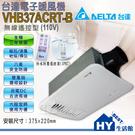 台達電子 VHB37ACRT-B (110V) / VHB37BCRT-B (220V) 多功能循環涼暖風機 無線遙控型暖風乾燥機【不含安裝】