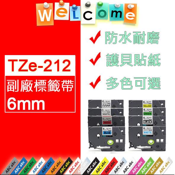 【好用防水防油標籤】BROTHER TZe-212/TZ-212副廠標籤帶(6mm)~適用PT-D450.PT-D200RK.PT-D200DR