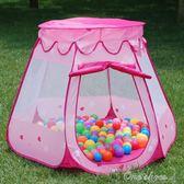 兒童帳篷游戲屋室內玩具屋女孩男孩小帳篷寶寶家用幼兒園海洋球池中秋節促銷 igo