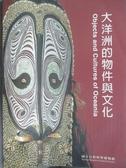 【書寶二手書T6/科學_YHH】大洋洲的物件與文化_周文豪主編
