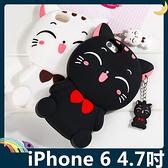 iPhone 6/6s 4.7吋 招財貓保護套 軟殼 附可愛吊飾 笑臉萌貓 立體全包款 矽膠套 手機套 手機殼