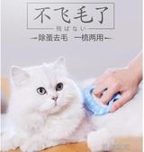 寵物梳毛刷貓梳子除毛梳毛刷貓咪用品去浮毛刮寵物擼貓神器貝殼刷毛器清理器 交換禮物