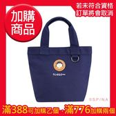 [滿388加購]櫻桃小丸子袋我走-藍【康是美】