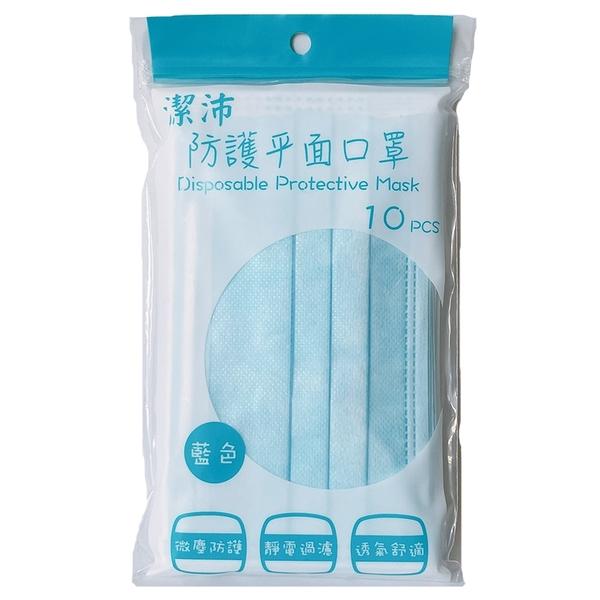 潔沛防護平面口罩(10入)-藍 【康鄰超市】