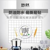 【2片裝】防油貼紙灶臺廚房防水瓷磚透明耐高溫油煙【極簡生活】